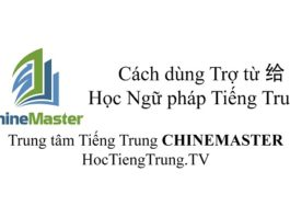 Trợ từ 给 trong Tiếng Trung giao tiếp