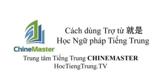 Trợ từ 就是 trong Tiếng Trung giao tiếp