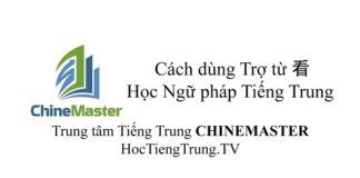 Trợ từ 看 trong Tiếng Trung giao tiếp