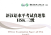 Sách Luyện thi HSK 3 Official Examination Papers of HSK 3, sách luyện thi hsk 3 miễn phí