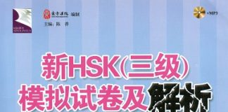 Sách Luyện thi HSK 3 New HSK Mock Tests and Analysis Level 3