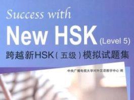 Sách Luyện thi HSK 5 Success with New HSK Level 5
