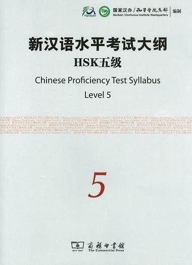 Sách Luyện thi HSK 5 Chinese Proficiency Test Syllabus HSK 5