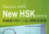 Sách Luyện thi HSK 2 Success with New HSK Level 2