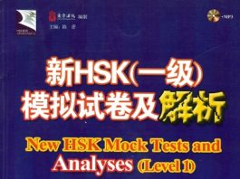 Sách Luyện thi HSK 1 New HSK Mock Tests and Analysis