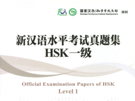 Sách luyện thi HSK Official Examination Papers of HSK Level 1