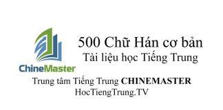 500 chữ Hán cơ bản