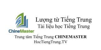 Lượng từ trong Tiếng Trung và Cách dùng