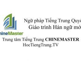 Tổng hợp Ngữ pháp Tiếng Trung Quyển 1 phiên bản mới, học ngữ pháp tiếng trung cơ bản