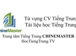 Từ vựng Tiếng Trung về CV Tiếng Trung Đơn Xin việc, từ vựng về đơn xin việc tiếng trung