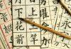 Ý nghĩa tượng hình của chữ Hán - Hướng dẫn Tập viết chữ Hán, ebook tập viết chữ hán, giáo trình tập viết chữ hán miễn phí