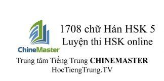 Tổng hợp 1708 chữ Hán HSK mới cấp 5 Luyện thi HSK