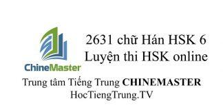 Tổng hợp 2631 chữ Hán HSK mới cấp 6 Luyện thi HSK