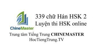 Tổng hợp 339 chữ Hán HSK mới cấp 2 Luyện thi HSK