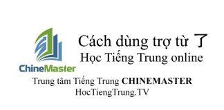 Cách dùng 了 trong Tiếng Trung