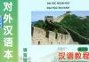 Giáo trình Hán ngữ phiên bản mới Tập 1 (Có CD) (Bản dịch)