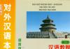 Giáo trình Hán ngữ phiên bản mới Tập 3 (Có CD) (Bản dịch)