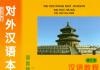 Giáo trình Hán ngữ phiên bản mới Tập 4 (Có CD) (Bản dịch)