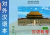 Giáo trình Hán ngữ phiên bản mới Tập 5 (Có CD) (Bản dịch)
