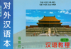 Giáo trình Hán ngữ phiên bản mới Tập 6 (Có CD) (Bản dịch)