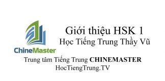 Giới thiệu HSK cấp 1
