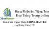 Học phát âm Tiếng Trung Bảng phiên âm Tiếng Trung, Luyện tập phiên âm Tiếng Trung