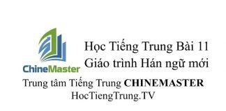 Học Tiếng Trung online Bài 11 Chúng tôi đều là Lưu học sinh