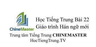 Học Tiếng Trung online Bài 22 Mời giáo viên dạy Tiếng Trung