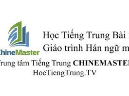 Học Tiếng Trung online Bài 25 Bạn tôi học rất giỏi