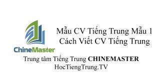 Mẫu CV xin việc Tiếng Trung Mẫu 1