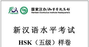 Đề Luyện thi HSK cấp 5 Tiếng Trung HSK