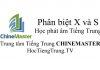 Phân biệt X và S trong Tiếng Trung