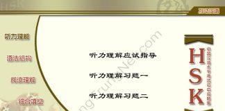 Phần mềm Luyện thi HSK Tiếng Trung HSK Thầy Vũ