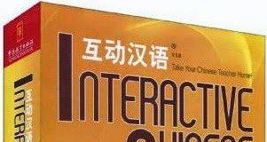 Phần mềm tự học Tiếng Trung Interactive Chinese, phần mềm học tiếng trung quốc miễn phí, phần mềm học tiếng trung trên android, phần mềm học tiếng trung quốc trên máy tính, phần mềm học tiếng trung hay nhất, ứng dụng học tiếng trung cho android, phần mềm học tiếng trung download, phần mềm học tiếng trung trên điện thoại, phần mềm học tiếng trung giao tiếp