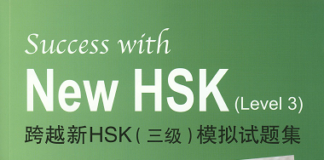 Sách Luyện thi HSK 3 Success with New HSK Level 3