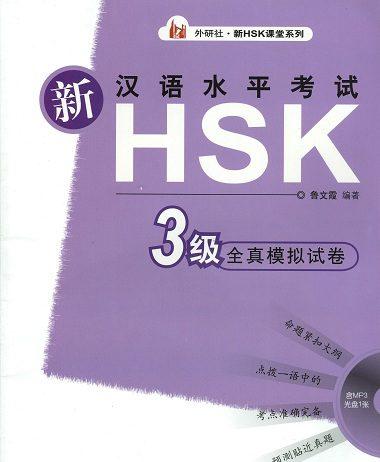 Sách Luyện thi HSK 3 新汉语水平考试HSK3级全真模拟试卷