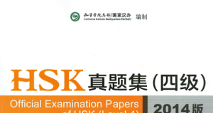 Sách Luyện thi HSK 4 Official Examination Papers of HSK 4