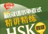 Sách Luyện thi HSK 4 新汉语水平考试精讲精练HSK四级
