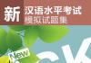 Sách Luyện thi HSK 4 新汉语水平考试模拟试题集HSK四级