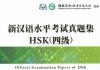 Sách Luyện thi HSK 4 新汉语水平考试真题集HSK四级