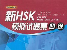 Sách Luyện thi HSK 4 新HSK模拟试题集四级