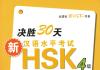 Sách Luyện thi HSK 4 决胜30天HSK4级仿真试题集