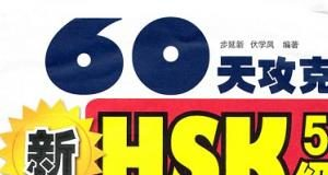 Sách Luyện thi HSK 5 60天攻克新HSK5级模拟题库第一辑