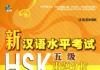 Sách Luyện thi HSK 5 新HSK五级出题分析及模拟题库