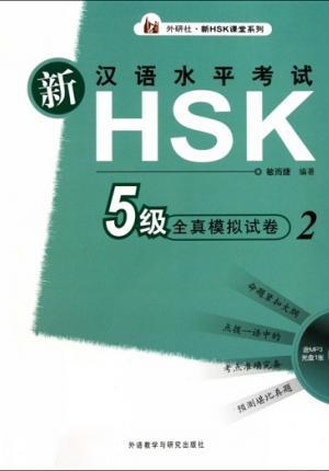 Sách Luyện thi HSK 5 新汉语水平考试HSK5级全真模拟试卷2