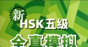 Sách Luyện thi HSK 5 新HSK五级全真模拟测试题集