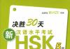 Sách Luyện thi HSK 5 决胜30天HSK5级仿真试题集, Tài liệu luyện thi HSK 5, Đề thi thử HSK 5