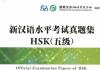 Sách Luyện thi HSK 5 新汉语水平考试真题集HSK五级
