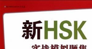 Sách Luyện thi HSK 5 新HSK实战模拟题集