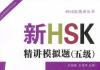 Sách Luyện thi HSK 5 新HSK精讲模拟题五级